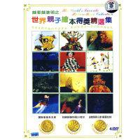 世界亲子绘本得奖精选集 四碟装(DVD)