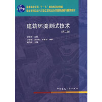 建筑环境测试技术(第二版)(内容一致,印次、封面或原价不同,统一售价,随机发货)
