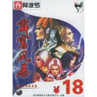 CD-R霹雳风暴(3碟装)/阿波罗