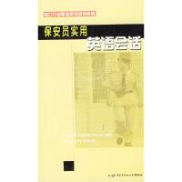 保安员实用英语会话(窗口行业职业英语培训教材)