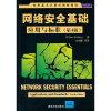 网络安全基础:应用与标准(第4版)