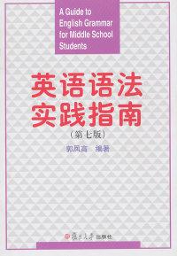 英语语法实践指南-第七版