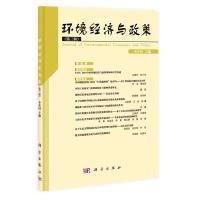 环境经济与政策(第三辑)