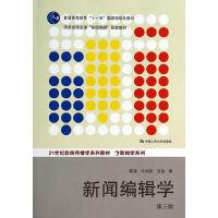 新闻编辑学(第三版)(内容一致,印次、封面或原价不同,统一售价,随机发货)