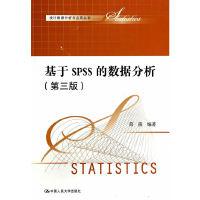 基于SPSS的数据分析-(第三版)