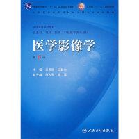 医学影像学(第6版)