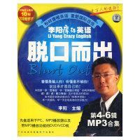 脱口而出第4-6辑 MP3合集(软件)