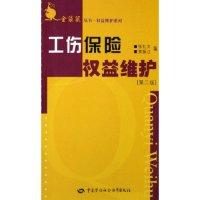 工伤保险权益维护/权益维护系列/金袋鼠丛书(金袋鼠丛书)