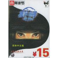 CD-R魔界争霸镜子战争(2碟装)/阿波罗