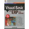 VISUAL BASIC开发ERP系统实例导航