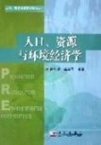 人口资源与环境经济学/人口资源与环境经济学丛书