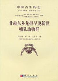 甘肃东乡龙担早更新世哺乳动物群:中国古生物志 新丙种第27号(总号第191册)