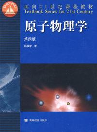 原子物理学(第四版)(内容一致,印次、封面或原价不同,统一售价,随机发货)