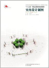 室内设计制图(内容一致,印次、封面或原价不同,统一售价,随机发货)