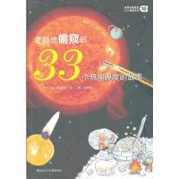 老师也偷窥的33个热和温度的故事16