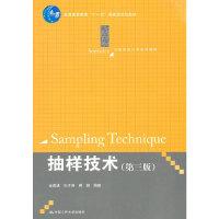 抽样技术(第三版)(金勇进)(内容一致,印次、封面或原价不同,统一售价,随机发货)
