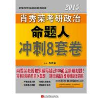 2015肖秀荣考研政治命题人冲刺8套卷