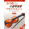 全国小提琴演奏考试级作品集(第三套):第二级(附1CD)