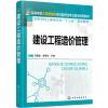 建设工程造价管理(王建波)