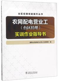 农网配电营业工(台区经理)实训作业指导书/台区经理技能提升丛书