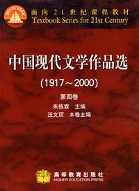 中国现代文学作品选(1917—2000)(四)