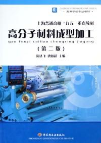 高分子材料成型加工(第二版)