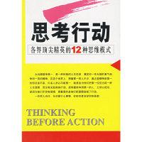 思考行动(各界顶尖精英的12种思维模式)