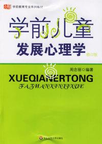 学前儿童发展心理学(修订版)(内容一致,印次、封面、原价不同,统一售价,随机发货)