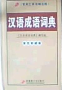 汉语成语词典(双色权威版)