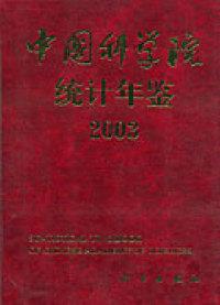 中国科学院统计年鉴 2003