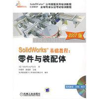 SOlidWorks 基础教程零件与装配体