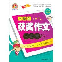 小学生获奖作文一本全-名师双色升级版