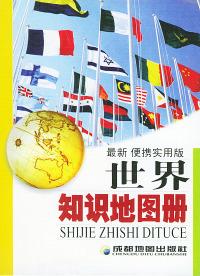 世界知识地图册(最新便携实用版)