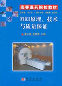 MRI原理、技术与质量保证