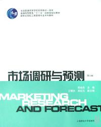 市场调研与预测(第三版)