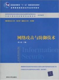 网络攻击与防御技术