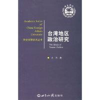 台湾地区政治研究