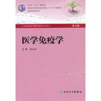 医学免疫学-第3版-供本科护理学类专业用