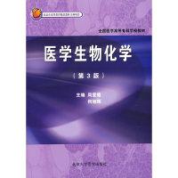 医学生物化学(第3版)