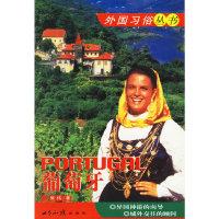 葡萄牙——外国习俗丛书