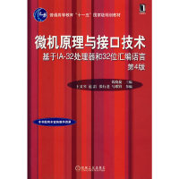微机原理与接口技术基于IA-32处理器和32位汇编语言(第4版)