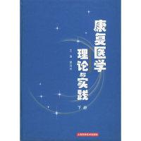 康复医学理论与实践(上、下册)