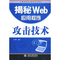 揭秘 Web 应用程序攻击技术