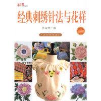 经典刺绣针法与花样