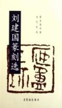 刘建国篆刻选