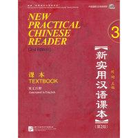 中国国家汉办规划教材•新实用汉语课本•课本3:英文注释(第2版)