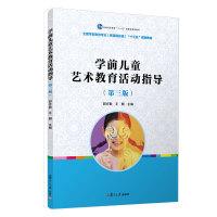 学前儿童艺术教育活动指导-(第三版)