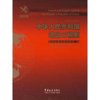 中华人民共和国进出口税则(2008年 精)
