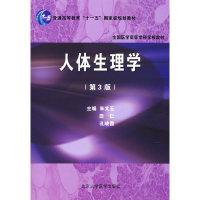 人体生理学(第3版)