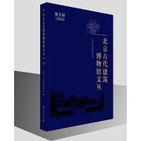 北京古代建筑博物馆文丛 第五辑